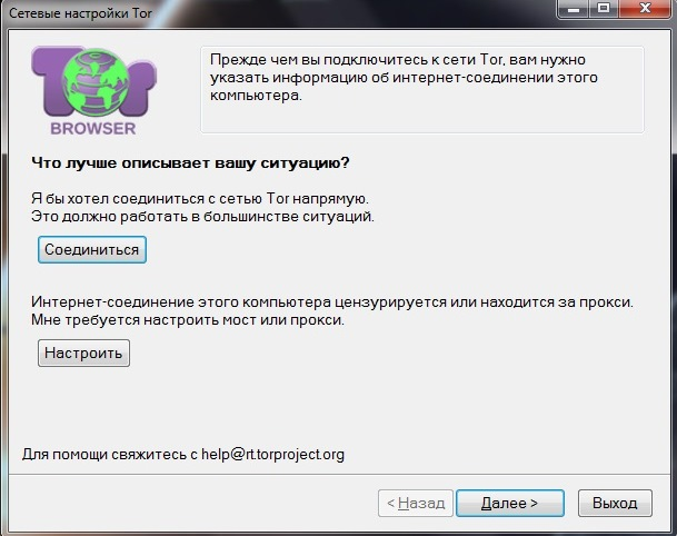 tor browser сетевые настройки